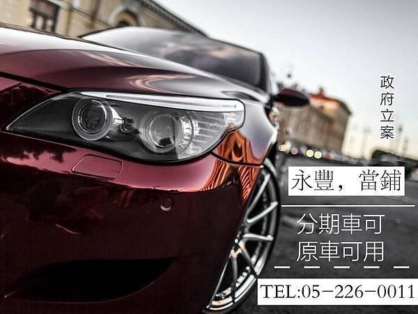 嘉義永豐汽車借款-免留車18.jpg