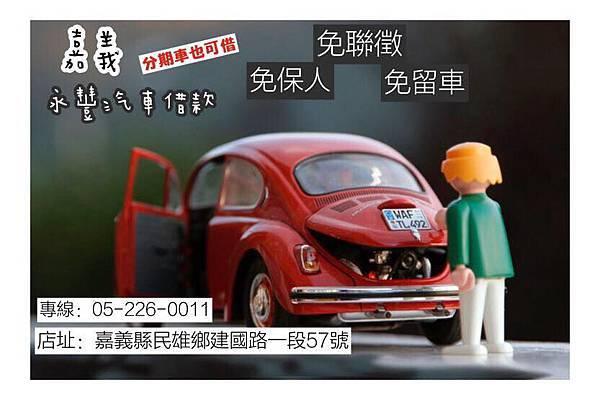 斗六汽機車借款