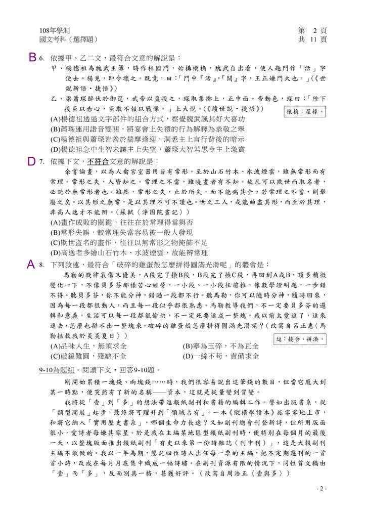 01-108學測國文(選擇題)試卷定稿_03.bmp