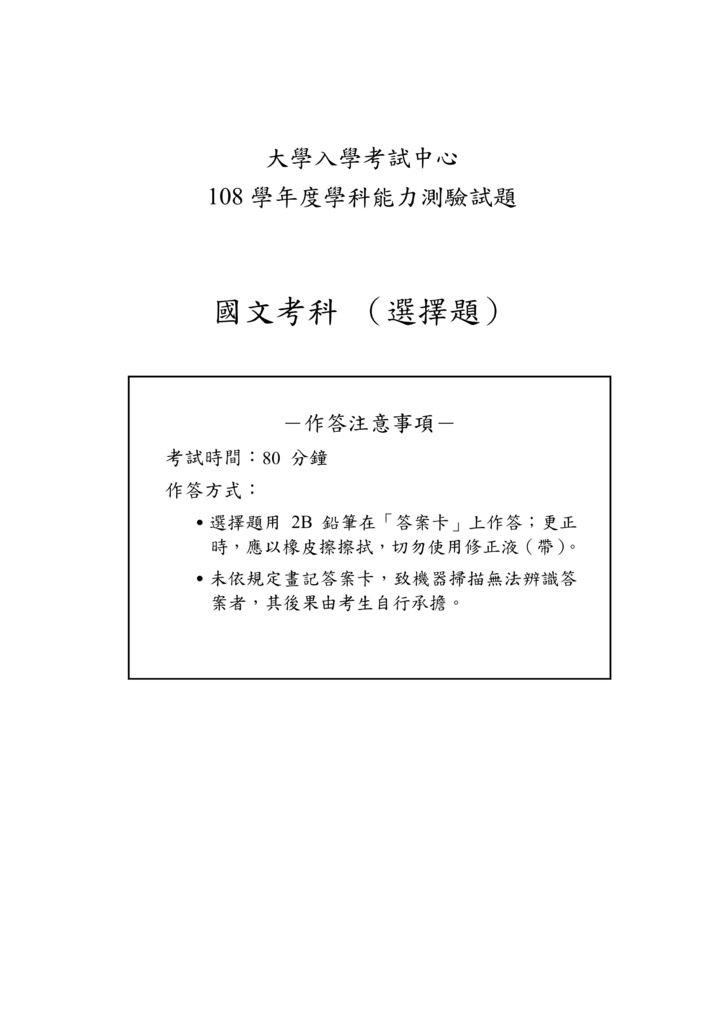 01-108學測國文(選擇題)試卷定稿_01.bmp