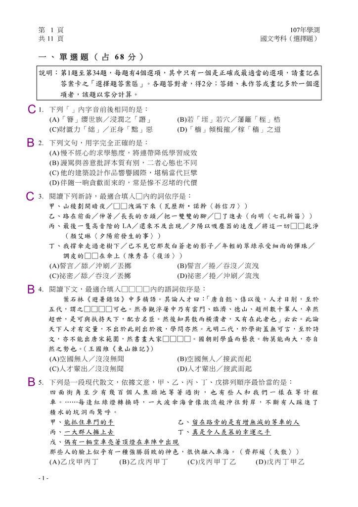01-107學測國文定稿_02.bmp