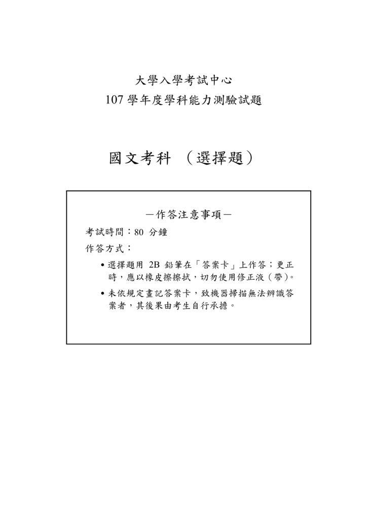 01-107學測國文定稿_01.bmp