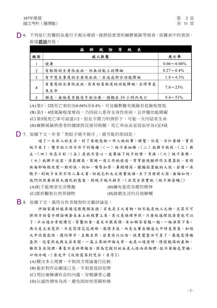 01-107學測國文定稿_03.bmp