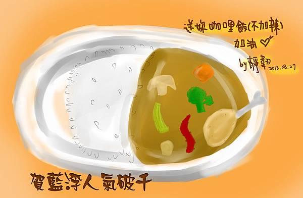 小藍賀圖-咖哩飯(不加辣)