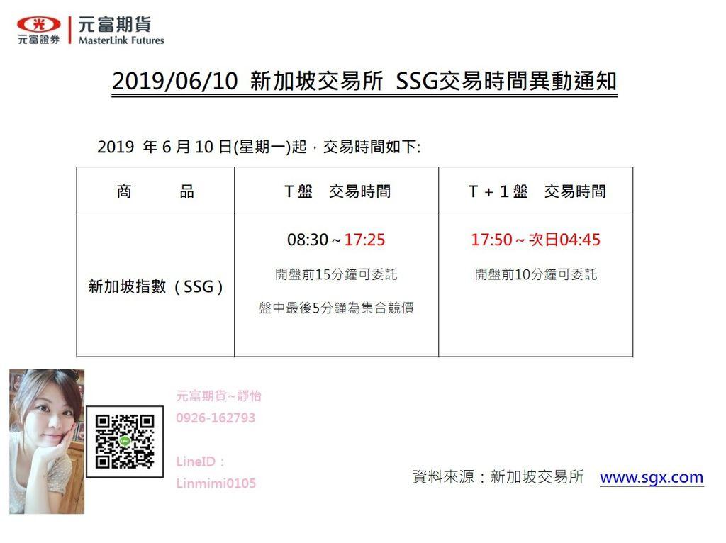 元富期貨-新加坡SSG交易時間異動.jpg