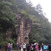 武陵源國家公園