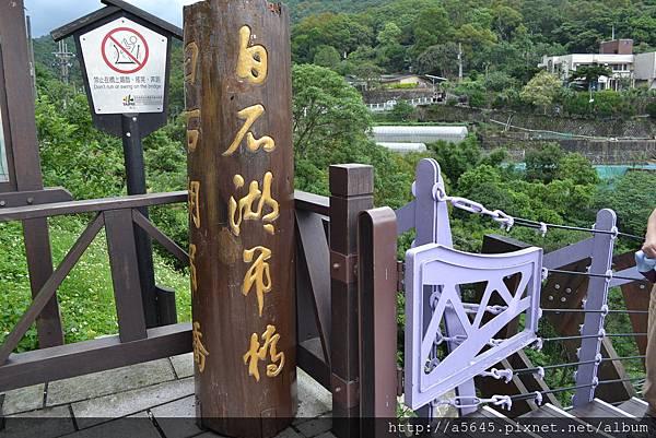 百石湖吊橋