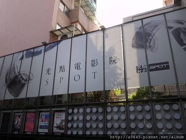 電影主題館/台北之家