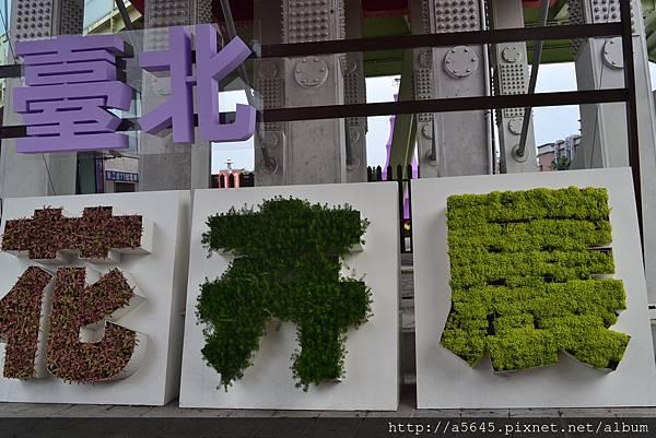 台北花卉展