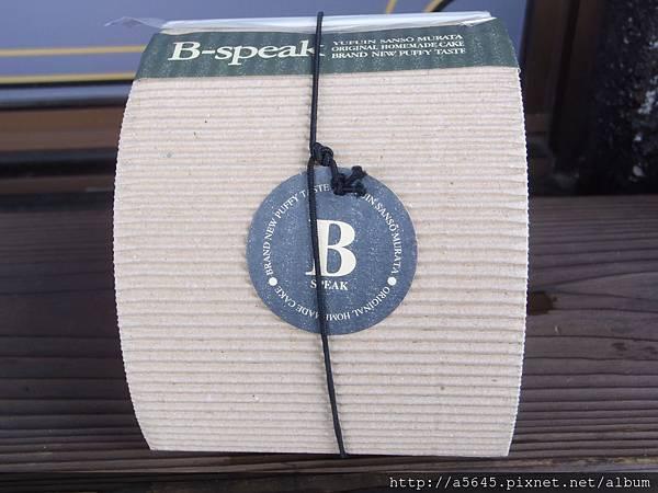 B SPEAK蛋糕盒