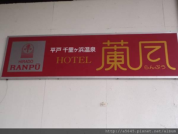 平戶蘭風溫泉飯店
