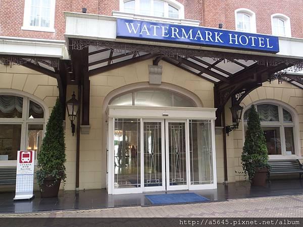 華特馬克旅館