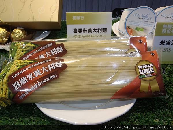 米義大利麵