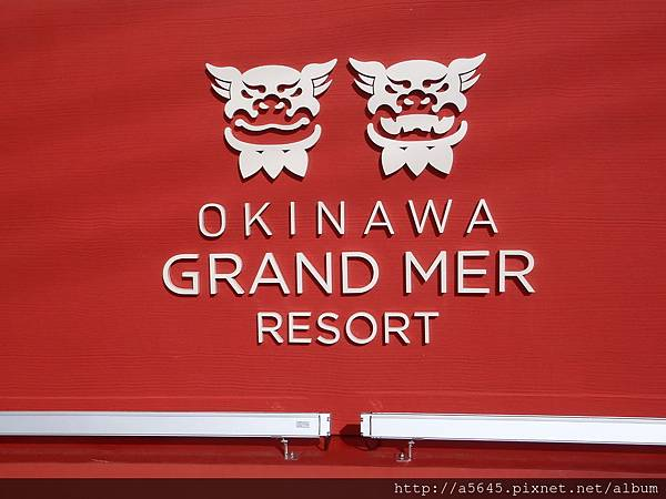 沖繩格蘭美爾度假酒店