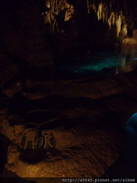 玉泉鐘乳石洞
