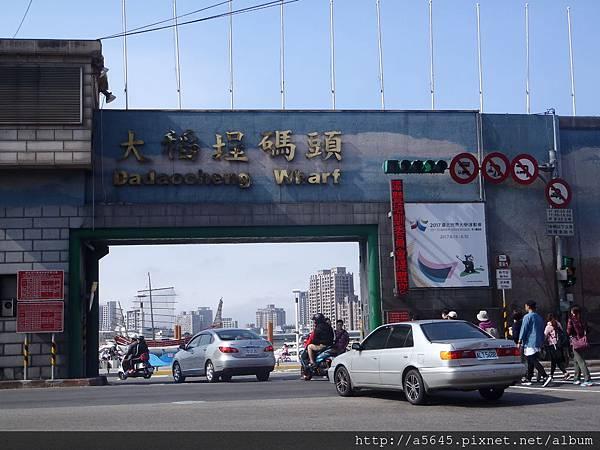 大道程碼頭