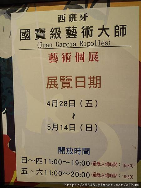 松山火車站展
