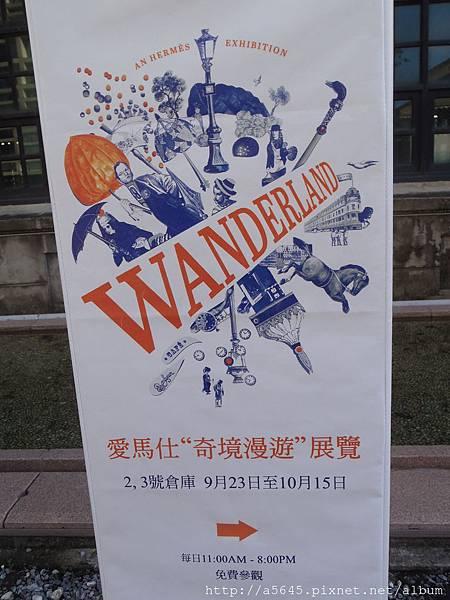 2017年愛馬仕巡迴展_台北松菸