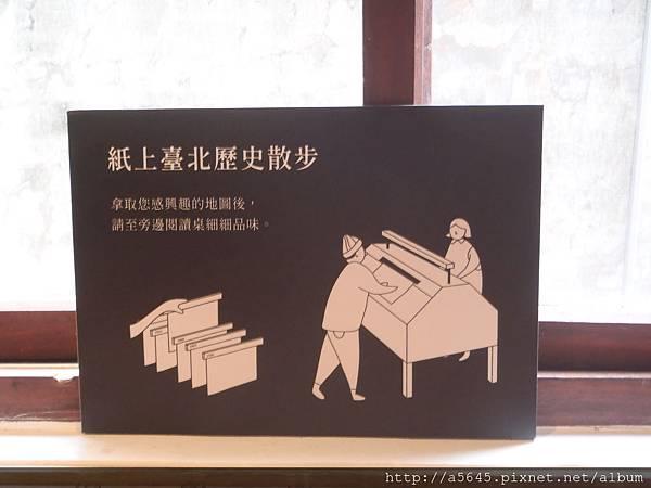 剝皮寮「夢˙行西城」特展