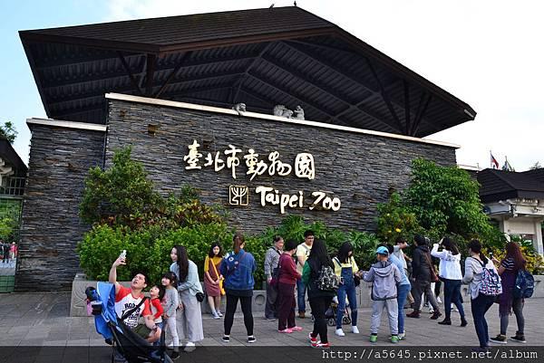 臺北市立木柵動物園