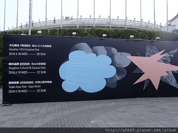 花博公園爭艷館