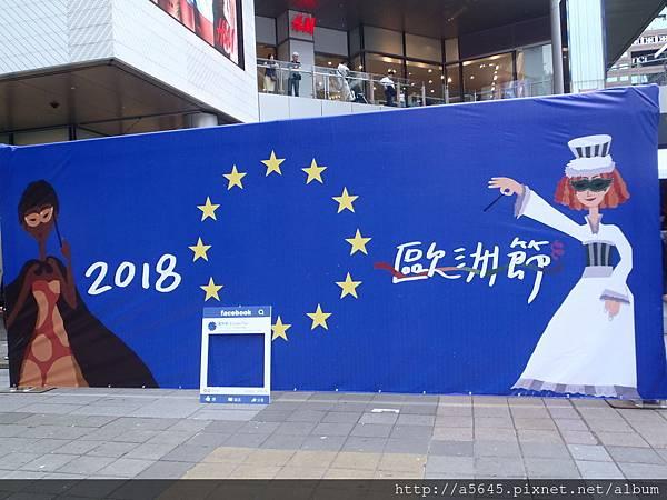 2018年歐盟節續