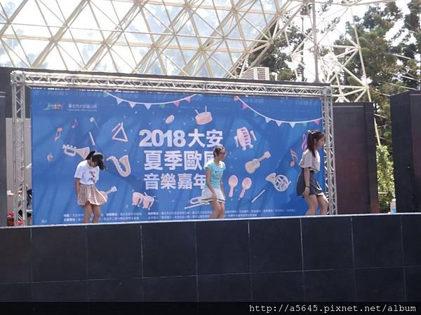 2018年大安夏季歐風嘉年華_中