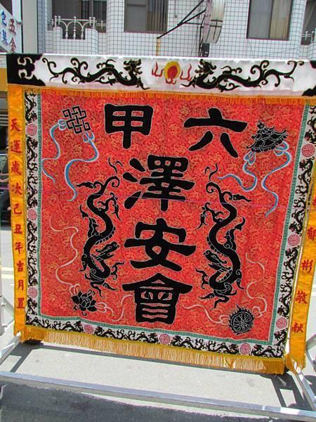 台南福臻會  (8)