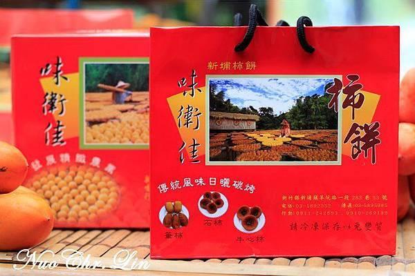 味衛佳柿餅禮盒提袋