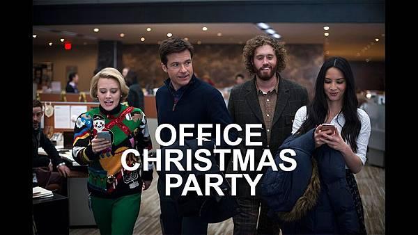 聖誕搞轟趴