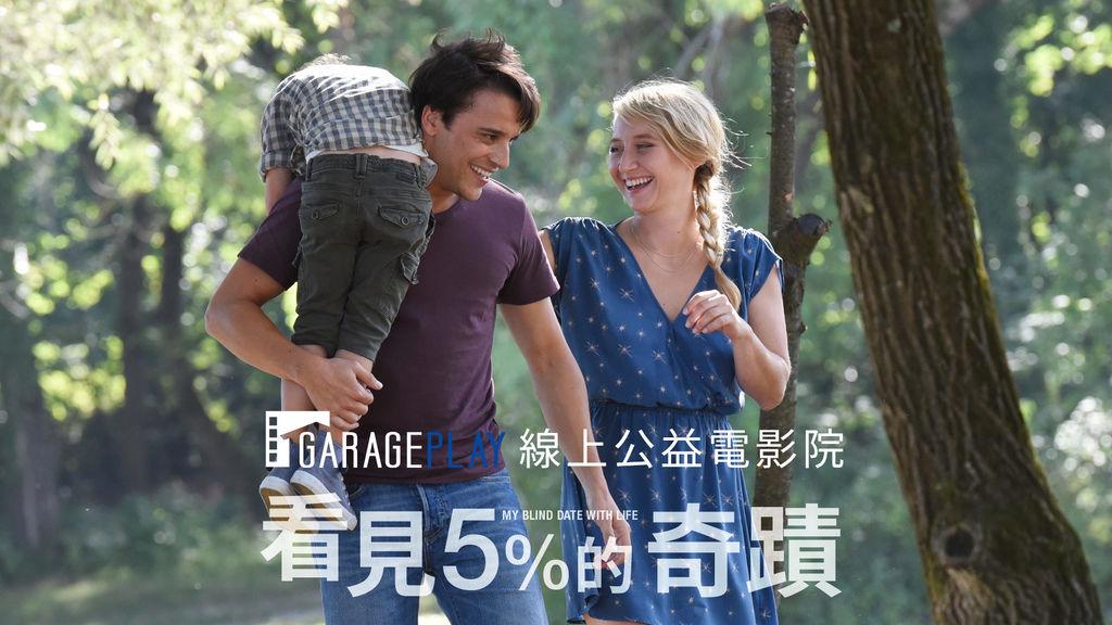 看見5%的奇蹟_線上公益電影院.jpg