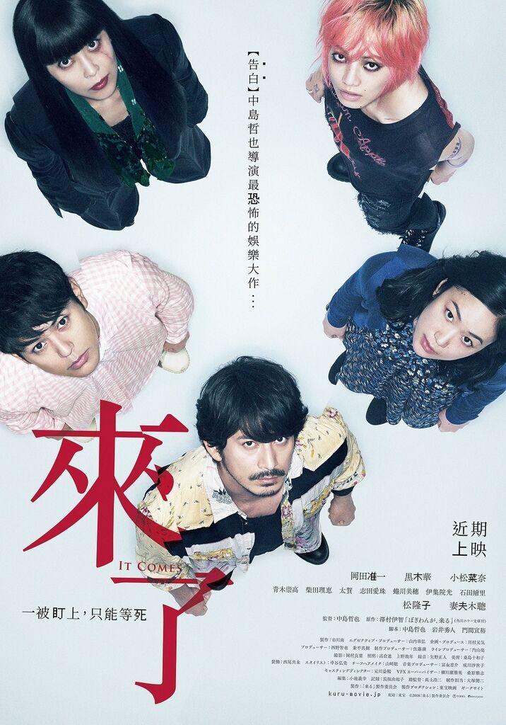 來了_中文海報_明年1月在台上映.jpg