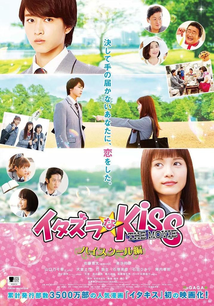 惡作劇之吻1日本電影影評心得