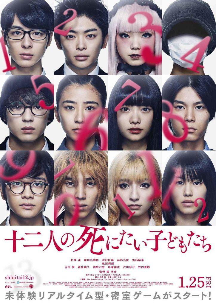十二個想死的少年十二個想死的孩子台灣上映