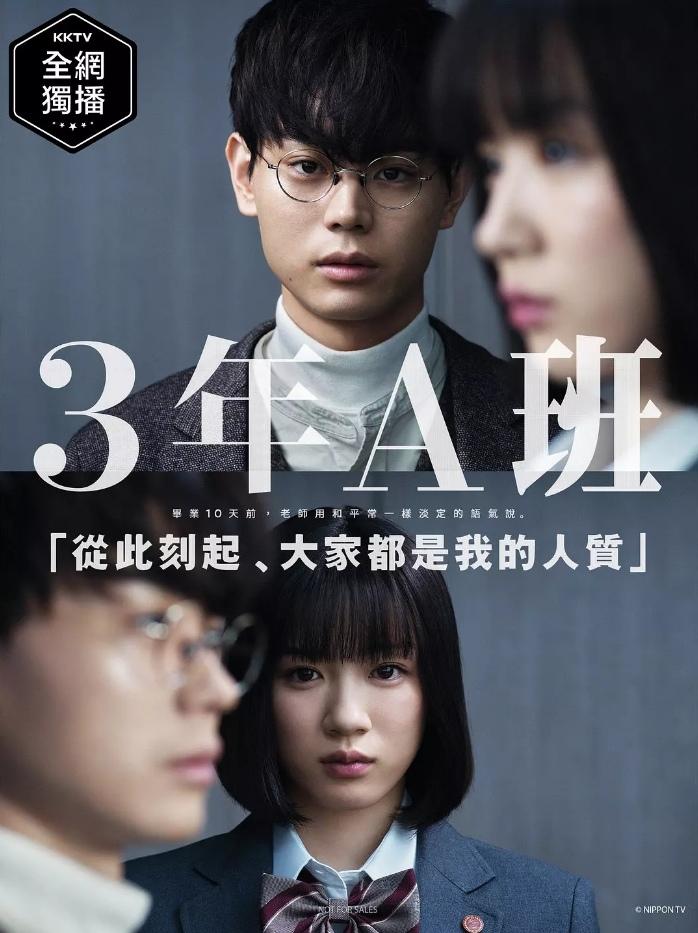 【3年A班 -從此刻起、大家都是我的人質-】中文海報.jpg