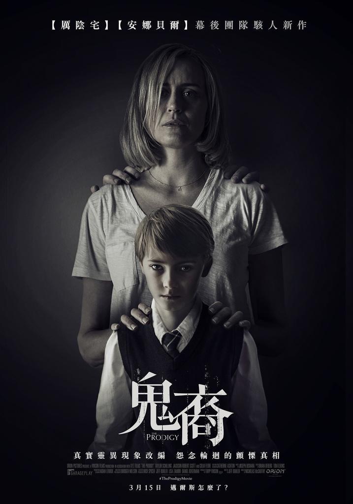 電影【鬼裔】中文海報.JPG