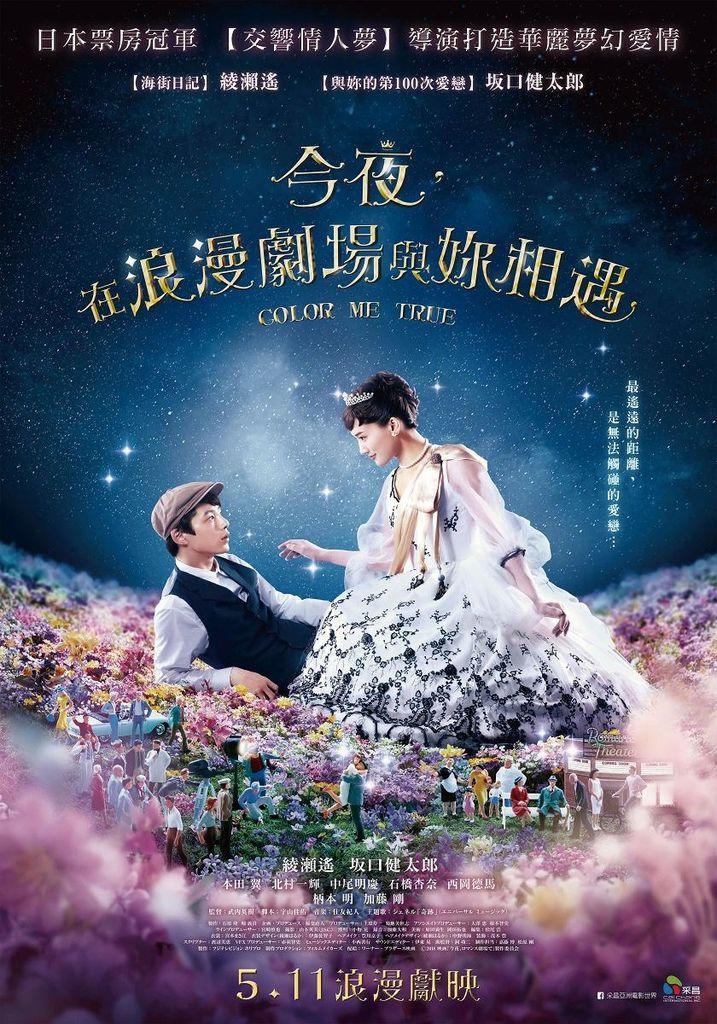 電影【今夜,在浪漫劇場與妳相遇】中文海報.jpg