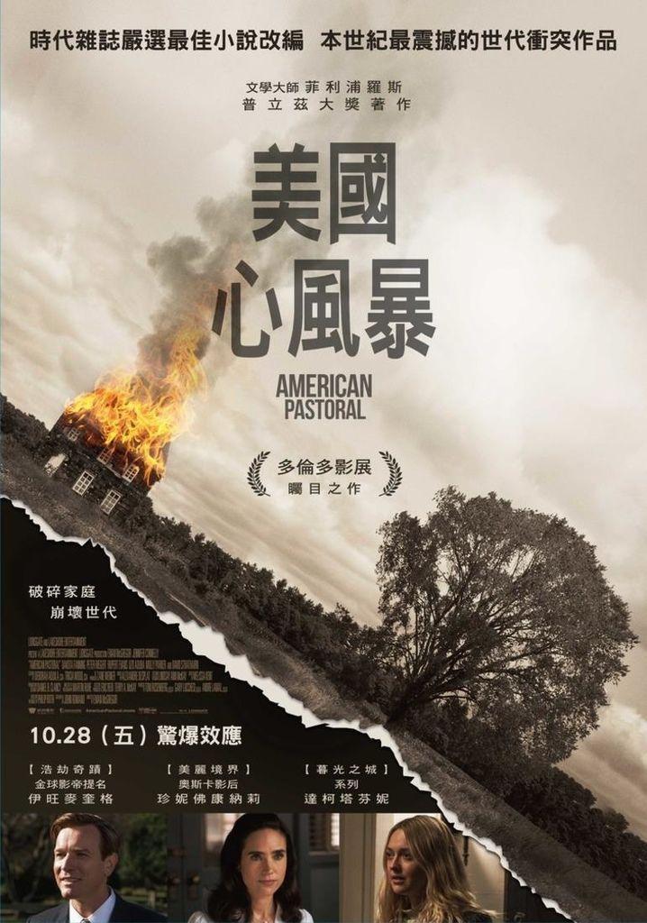 電影美國心風暴中文海報