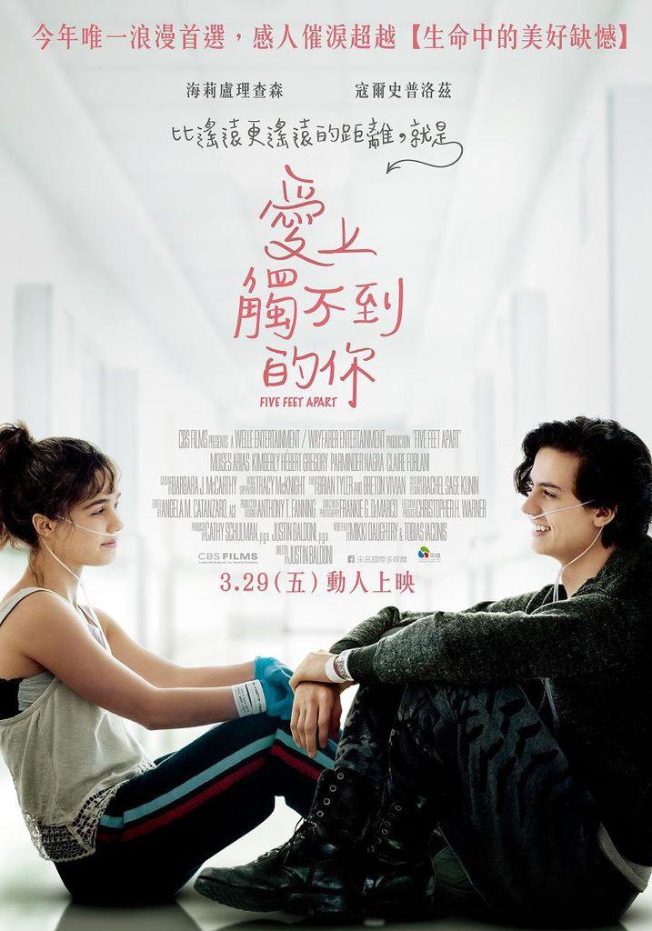 電影【愛上觸不到的你】中文海報.jpg