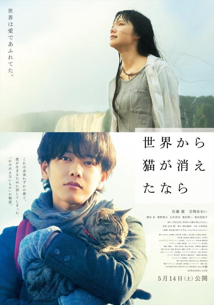 電影【如果這世界貓消失了】原文海報.jpg
