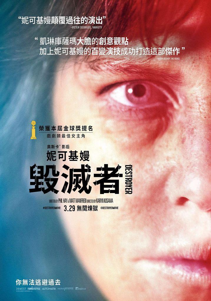 《毀滅者》電影海報-3月29日上映.JPG