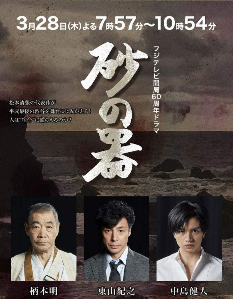 日劇【砂之器】原文海報.jpg