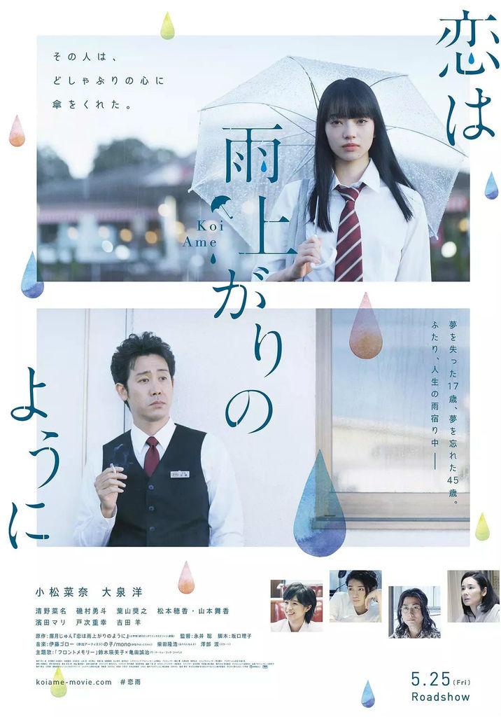電影【愛在雨過天晴時】原文海報.jpg