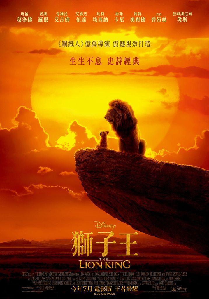 電影【獅子王】中文海報.jpg