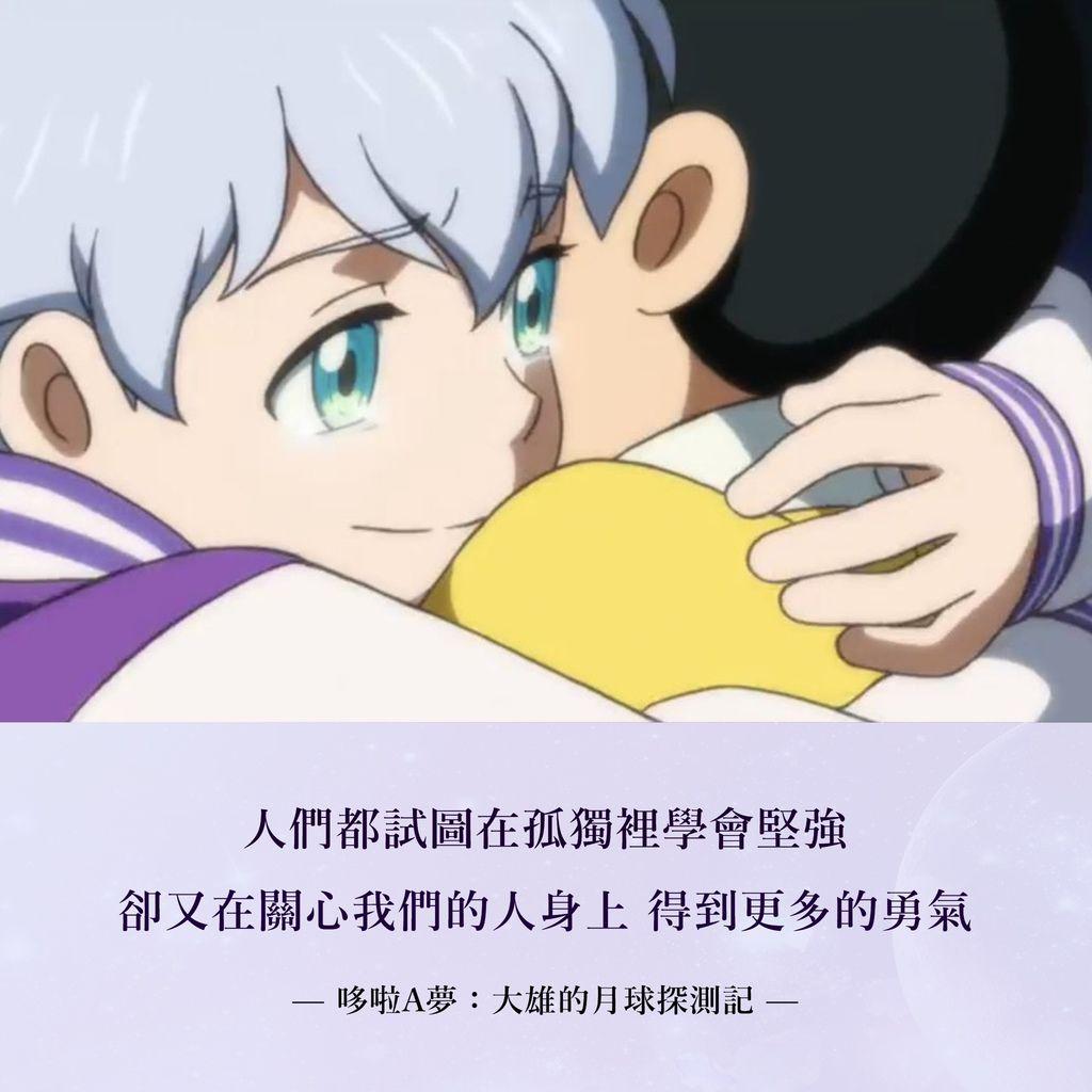 電影【哆啦A夢:大雄的月球探測記】IG圖.jpg
