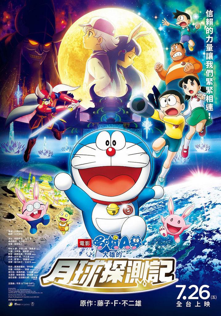 電影【哆啦A夢:大雄的月球探測記】中文海報.jpg