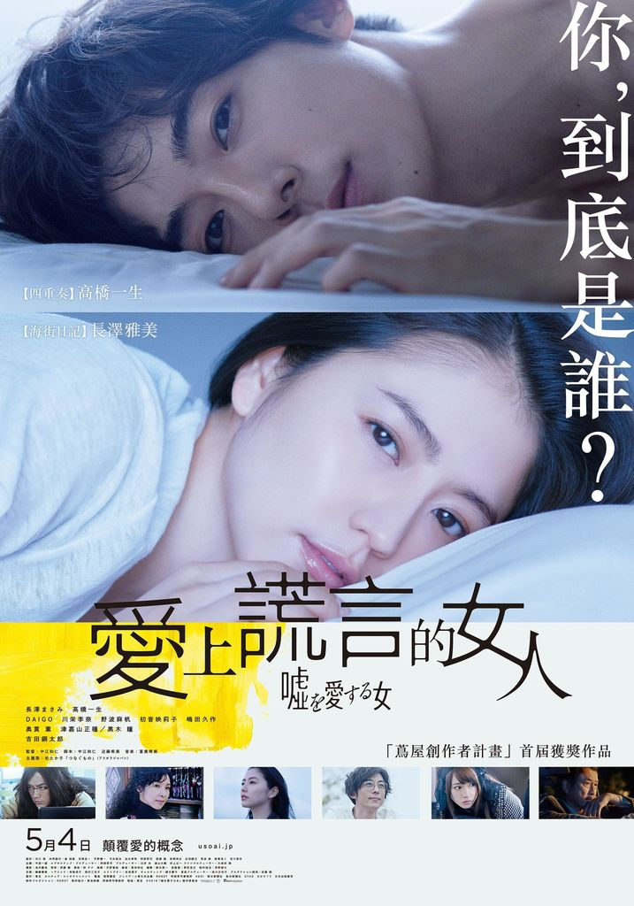 電影【愛上謊言的女人】中文海報.jpg