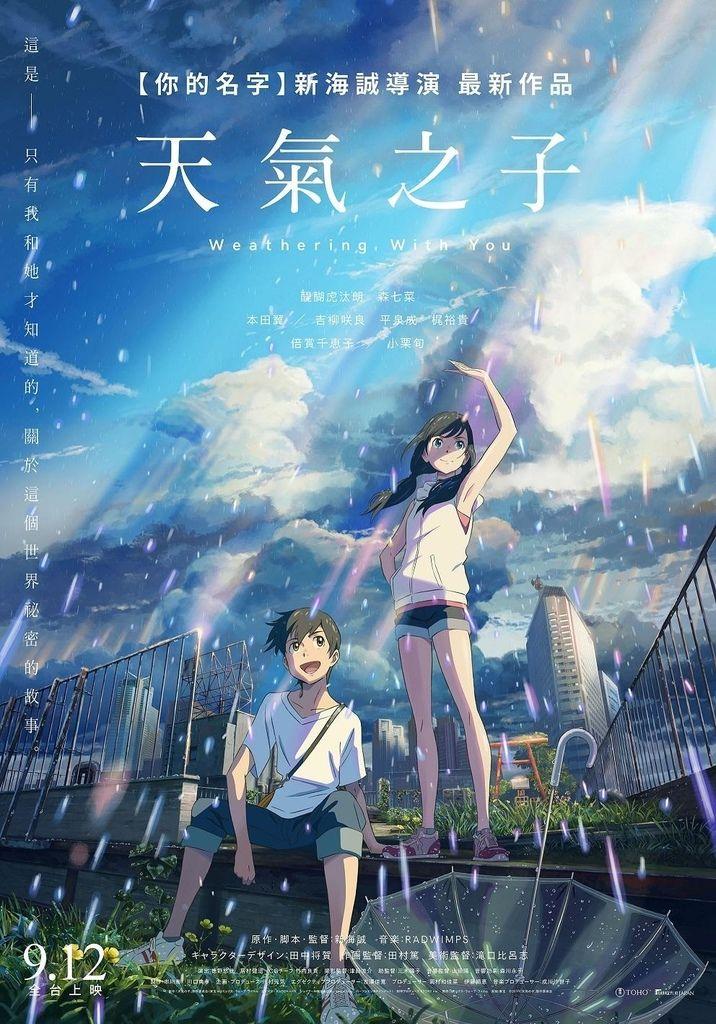 電影【天氣之子】中文海報