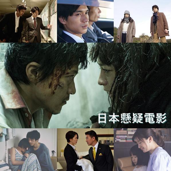 日本懸疑電影推薦