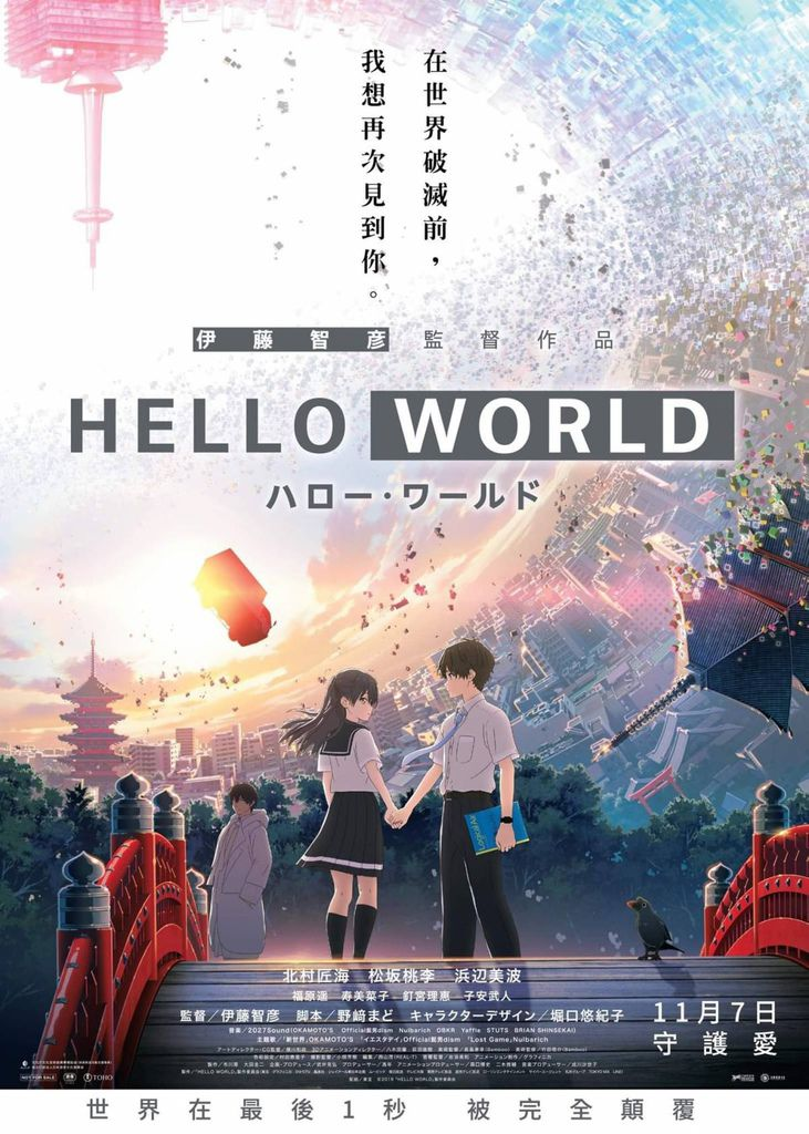 電影【HELLO WORLD】中文海報.jpg